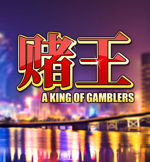 A King of Gamblers